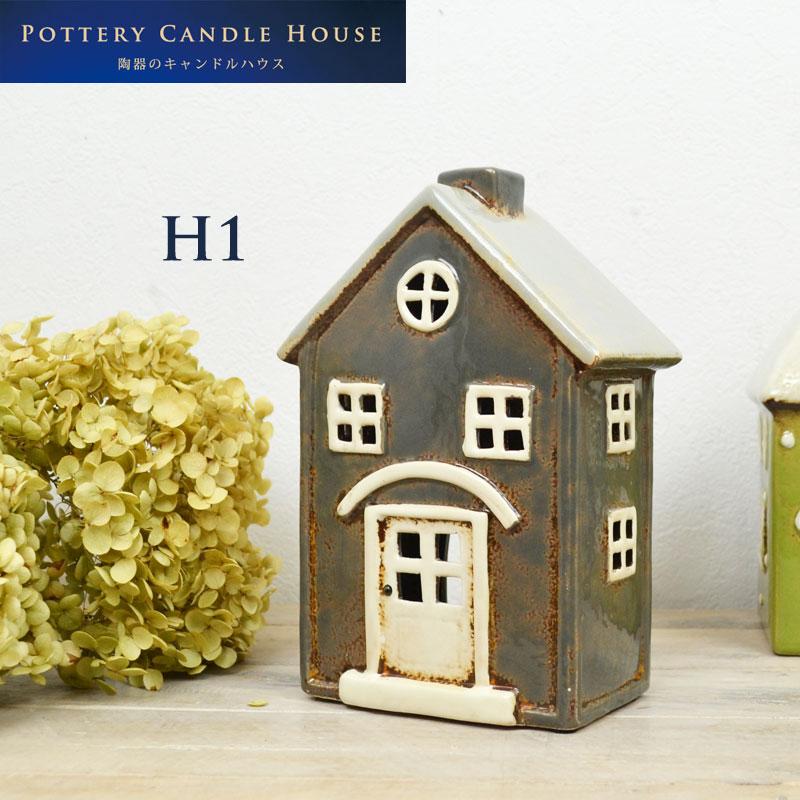 キャンドルハウス H1 陶器 キャンドルホルダー 置物