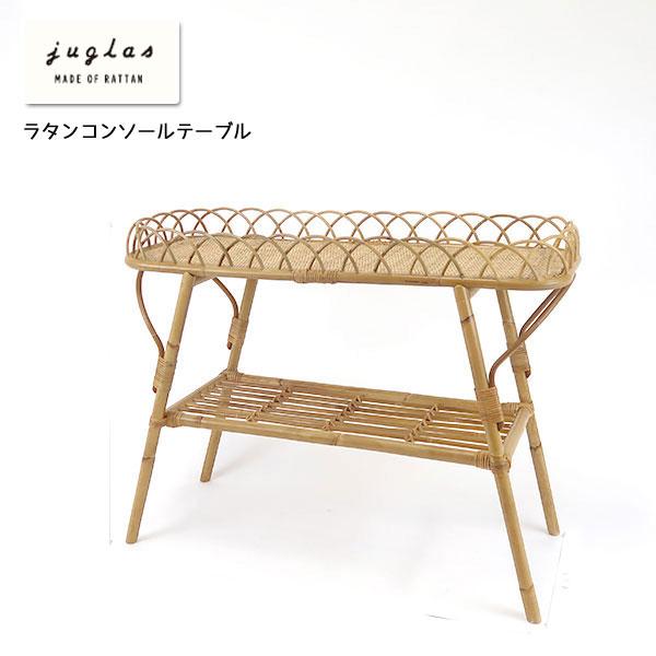 ラタン家具 ユグラ コンソールテーブル ヴィンテージデザイン