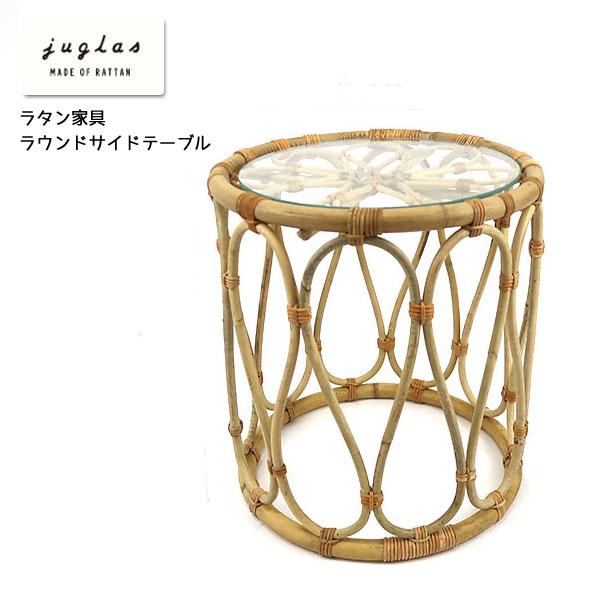 ラタン家具 ユグラ ラウンドサイドテーブル ヴィンテージ風