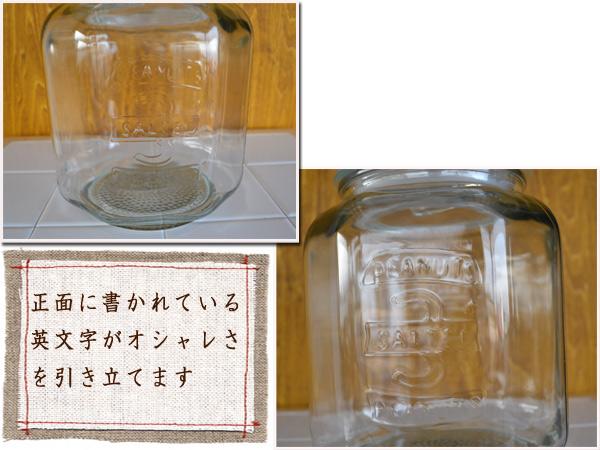 アンティーク風ピーナッツジャーNo.3 ガラスジャー グラスジャー お米やお菓子など食品の保存、ストック 小物や雑貨を収納お洒落インテリア カントリーガラス瓶パッキン付き おしゃれな米びつ