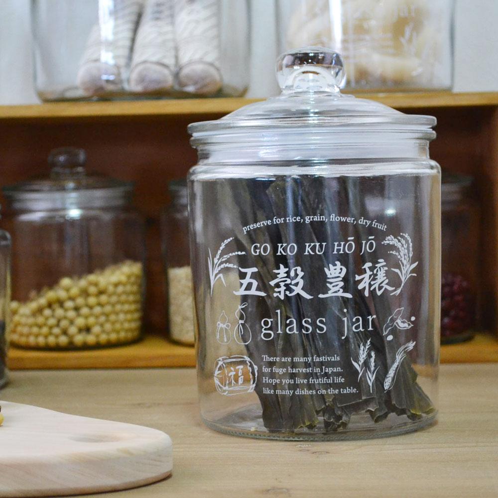 クッキージャー 五穀豊穣 グラスジャー 米櫃 お菓子 食品保存 ガラスジャー