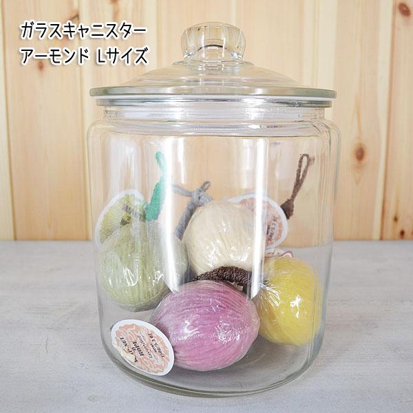 ガラスキャニスター アーモンド Lサイズ グラスジャー ガラスジャーお米やお菓子など食品の保存 ストック 小物や雑貨を収納 カントリーガラス瓶パッキン付き