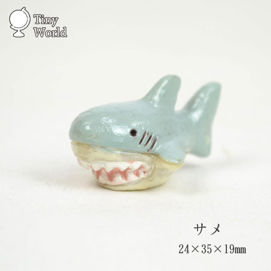 タイニーワールド サメ さめ ミニチュア 置物 魚