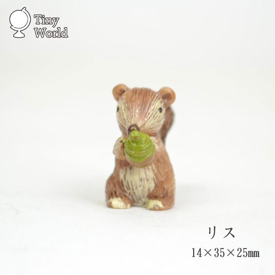 タイニーワールド リス ミニチュア 置物 動物