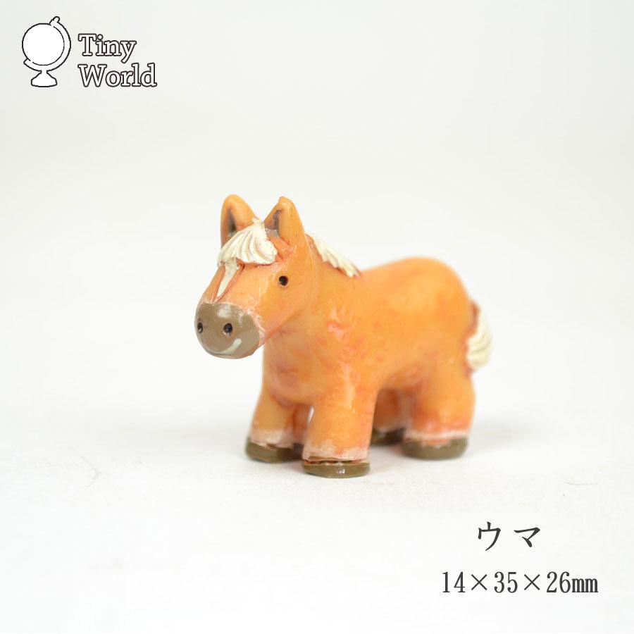 タイニーワールド 馬 ウマ ミニチュア 置物 動物