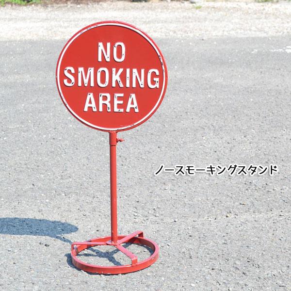 ノースモーキングスタンド 看板 喫煙禁止 おしゃれ お店