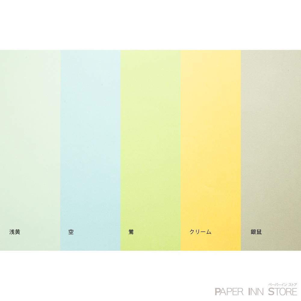 紀州の色上質(連量:中厚口76.7g/�(4/6判 66K))