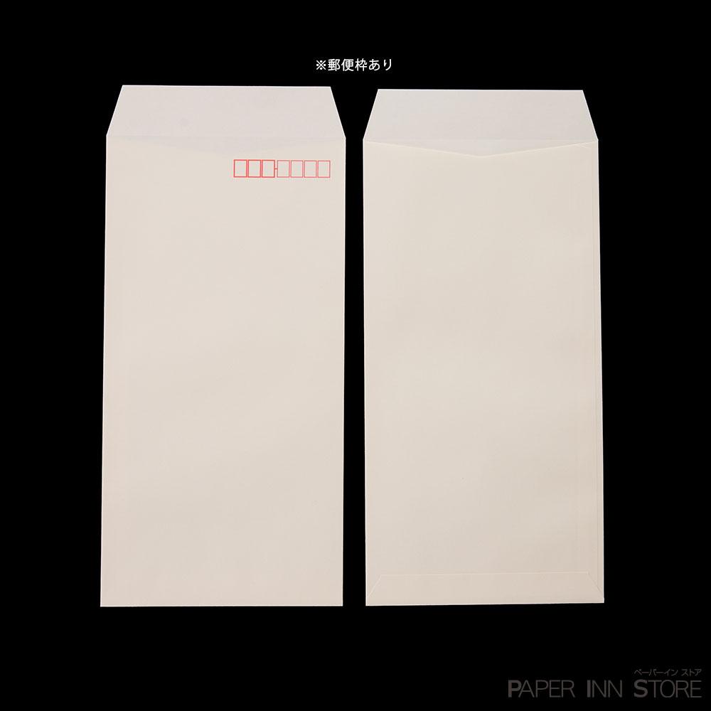 長3封筒(連量:フレッシュトーン 80g/� サイド貼)