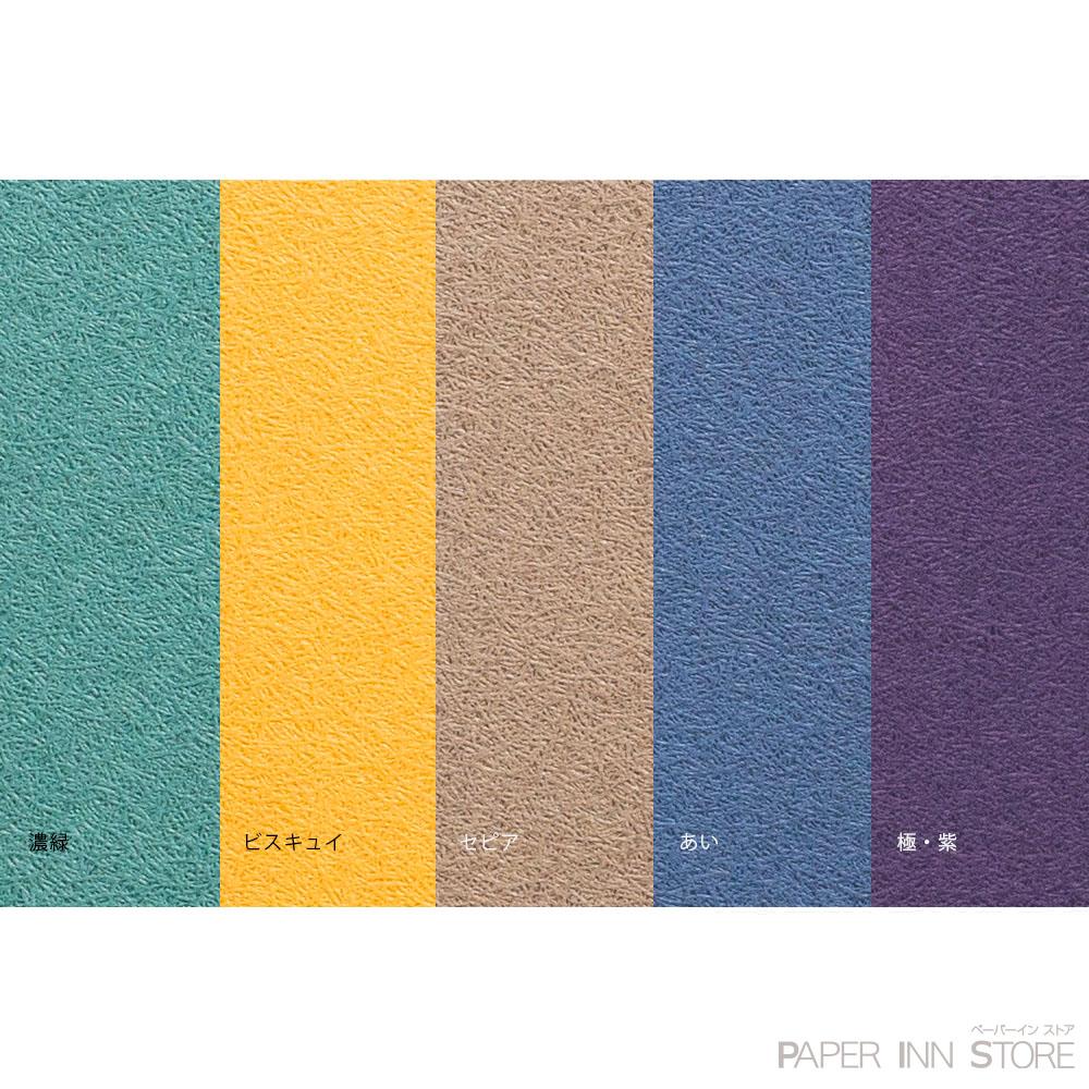 い織り(連量:80)
