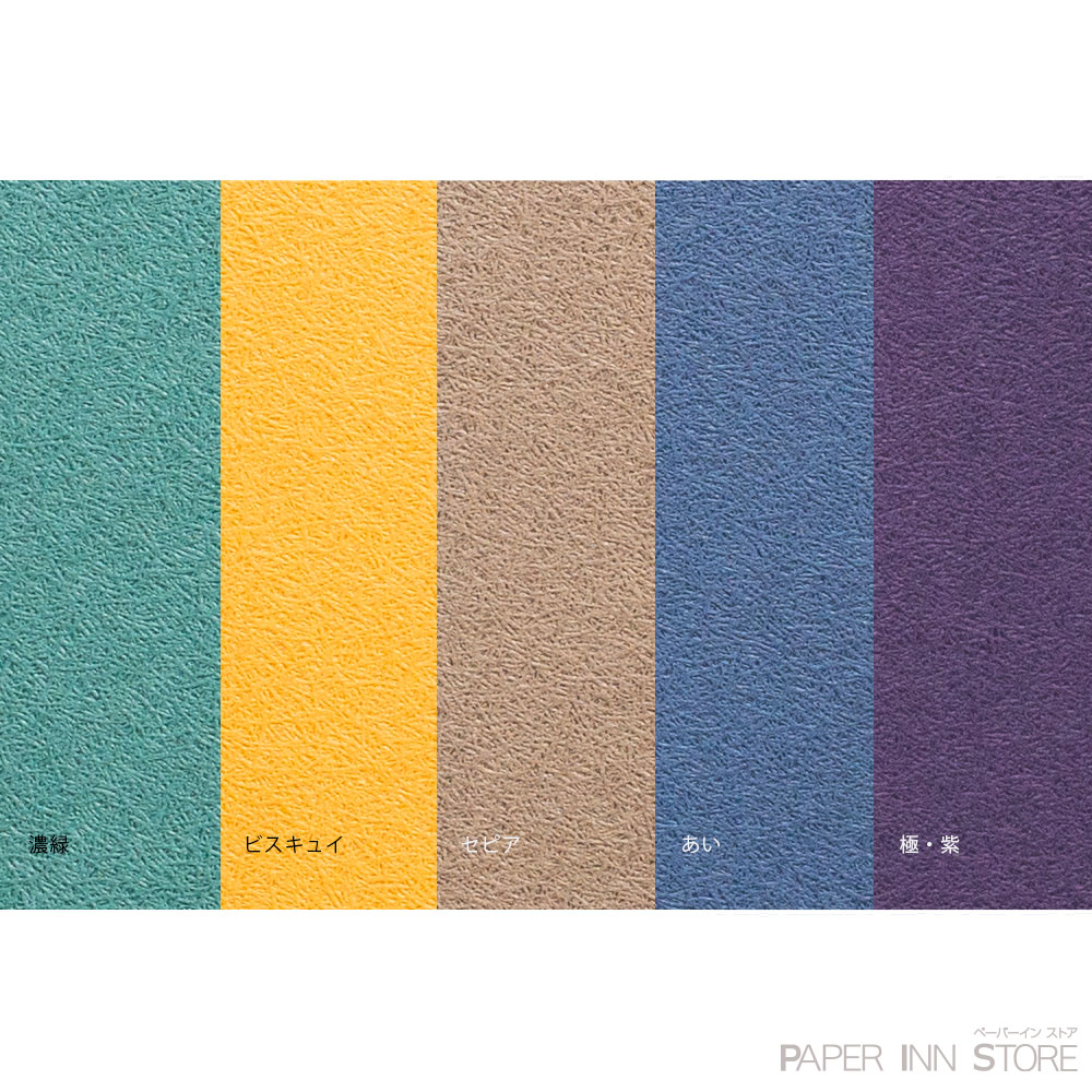 い織り(連量:130)