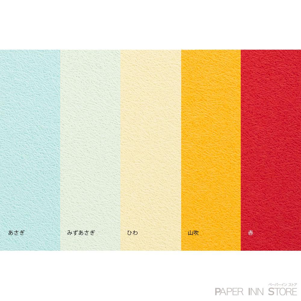 い織り(連量:170)