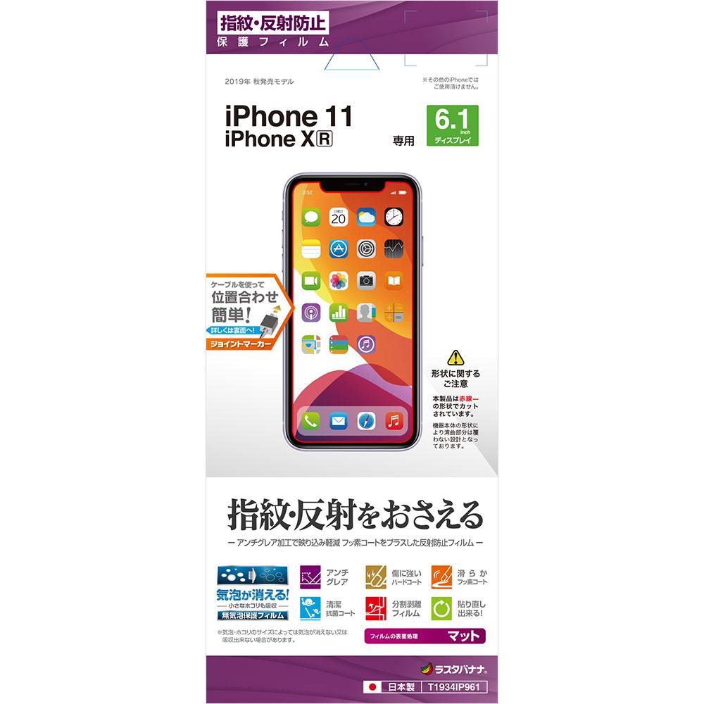 ラスタバナナ iPhone11/iPhone XR フィルム 平面保護 指紋・反射防止(アンチグレア) アイフォン 液晶保護フィルム T1934IP961