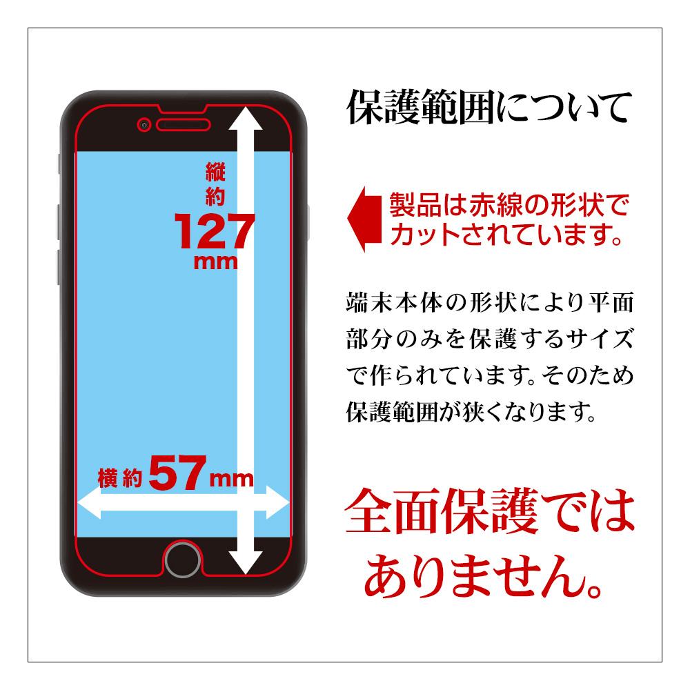 ラスタバナナ iPhone SE 第2世代 iPhone8 iPhone7 iPhone6s 共用 フィルム 平面保護 強化ガラス 0.2mm ブルーライトカット 高光沢 ケースに干渉しない アイフォン SE2 2020 液晶保護フィルム GE2324IP047
