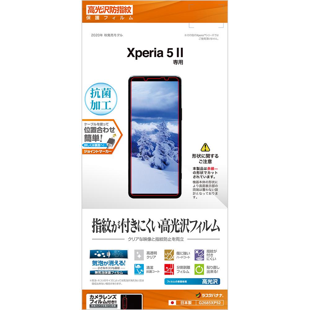 ラスタバナナ Xperia5 II SOG02 フィルム 平面保護 高光沢防指紋 抗菌 エクスペリア5 マーク2 液晶保護 G2685XP52