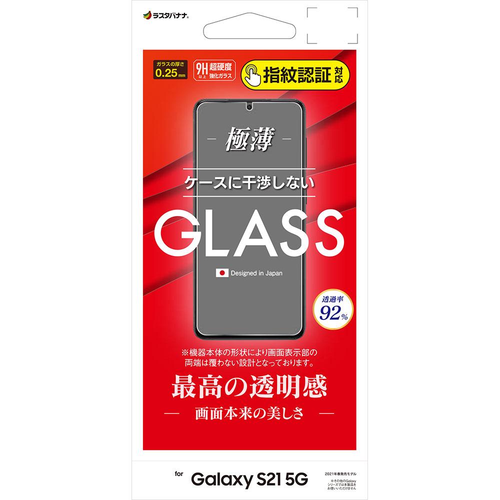 ラスタバナナ Galaxy S21 5G SC-51B SCG09 フィルム 平面保護 強化ガラス 0.25mm 高透明クリア 光沢タイプ 指紋認証対応 ケースに干渉しない ギャラクシー S21 5G 液晶保護 GP2885GS21