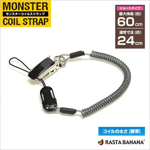 ラスタバナナ直販 置き忘れ/紛失防止ストラップ メタルクリップ ショートタイプ 標準タイプ コイル ストラップ ブラック RBST069