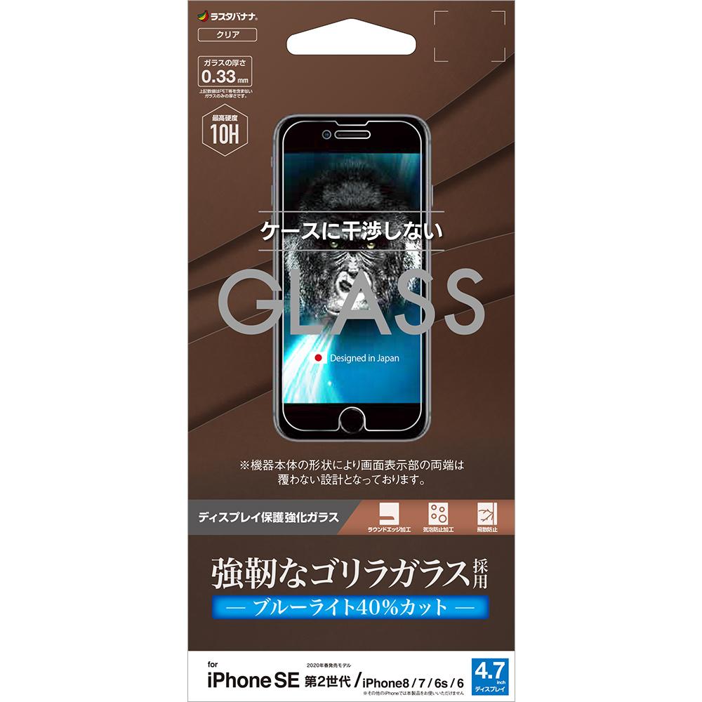 ラスタバナナ iPhone SE 第2世代 iPhone8 iPhone7 iPhone6s 共用 フィルム 平面保護 強化ガラス 0.33mm ブルーライトカット 高光沢 ケースに干渉しない ゴリラガラス採用 アイフォン SE2 2020 液晶保護フィルム GGE2327IP047