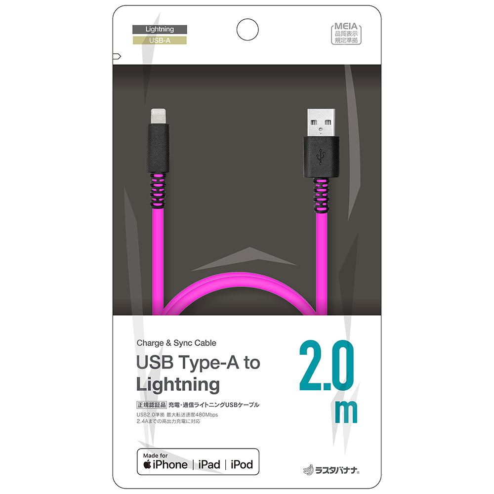 ラスタバナナ iPhone iPod iPad MFi認証 充電 通信ケーブル 2.4アンペア 2メートル タイプA ライトニングケーブル Type-A to Lightning 2.4A 2m 蛍光 ネオン ピンク R20CAAL2A03PK