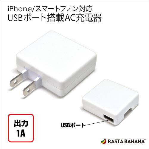 ラスタバナナ iPhone/スマートフォン用 コンセント充電器(AC) USBポートタイプ 1A ホワイト 家庭用充電器 RBAC059