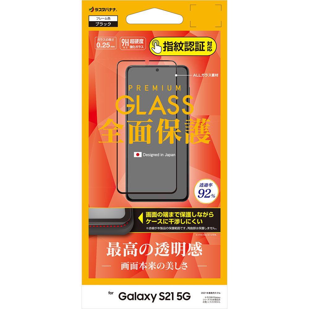 ラスタバナナ Galaxy S21 5G SC-51B SCG09 フィルム 全面保護 強化ガラス 0.25mm 高透明クリア 光沢タイプ 指紋認証対応 ブラック ギャラクシー S21 5G 液晶保護 FG2887GS21