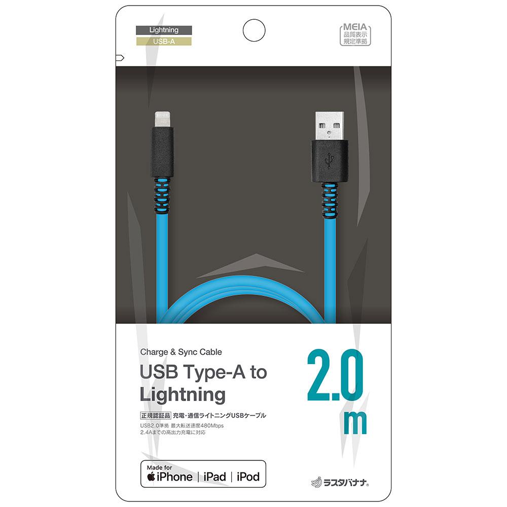 ラスタバナナ iPhone iPod iPad MFi認証 充電 通信ケーブル 2.4アンペア 2メートル タイプA ライトニングケーブル Type-A to Lightning 2.4A 2m 蛍光 ネオン ブルー R20CAAL2A03BL