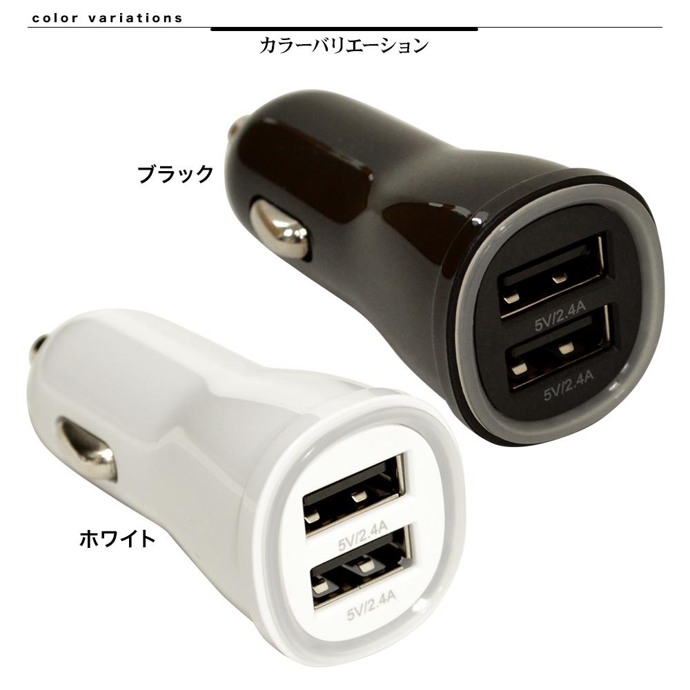 ラスタバナナ 車の充電器 USBポート付 DC充電器 2.4A 5V タイプA 2ポート DC USB Type-A×2 ブラック 12V 24V対応 RDC2A2A01BK