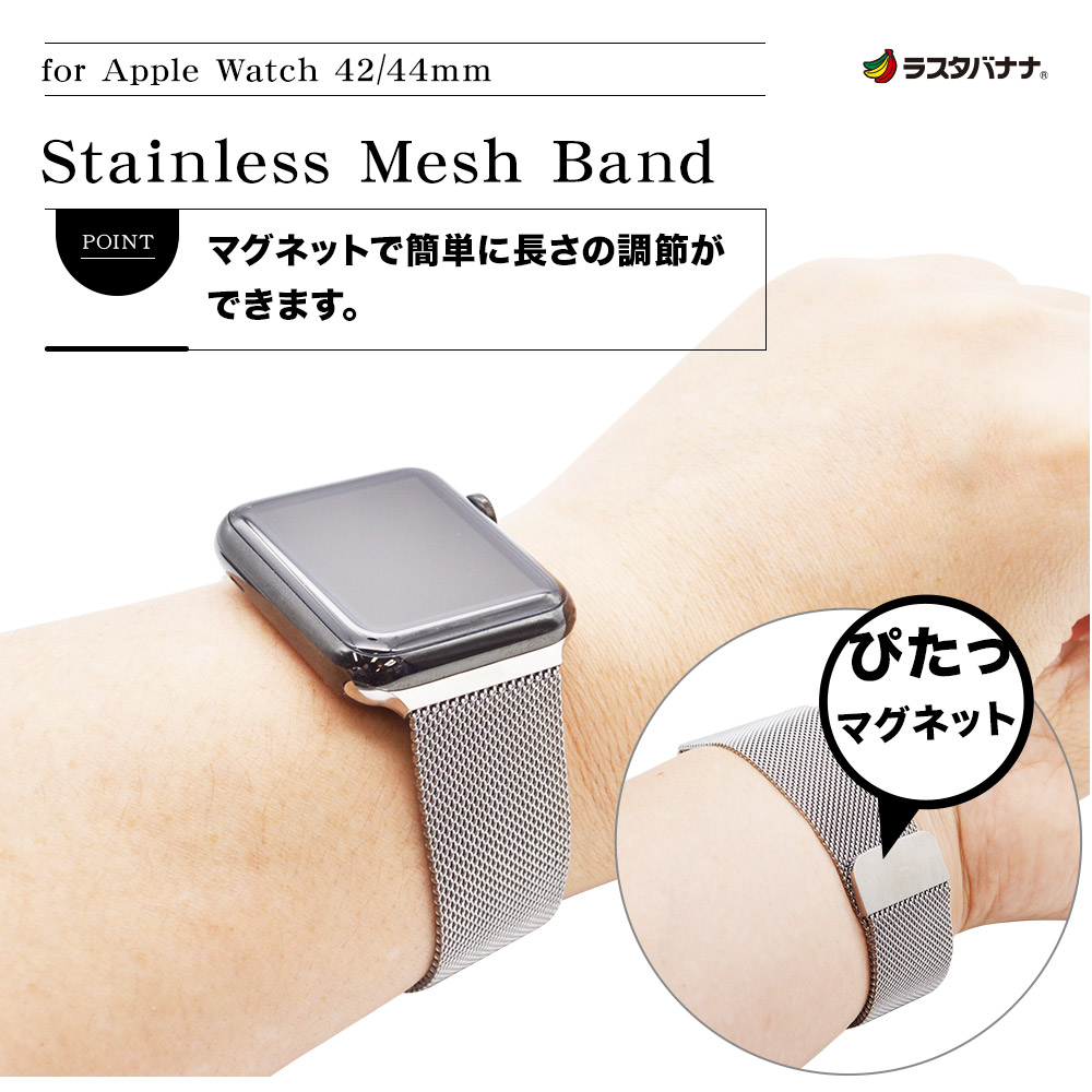 ラスタバナナ Apple Watch SE Series6 Series5 Series4 Series3 44mm 42mm ステンレス メッシュ マグネットタイプ ゴールド アップルウォッチ バンド RBLAW4404GD