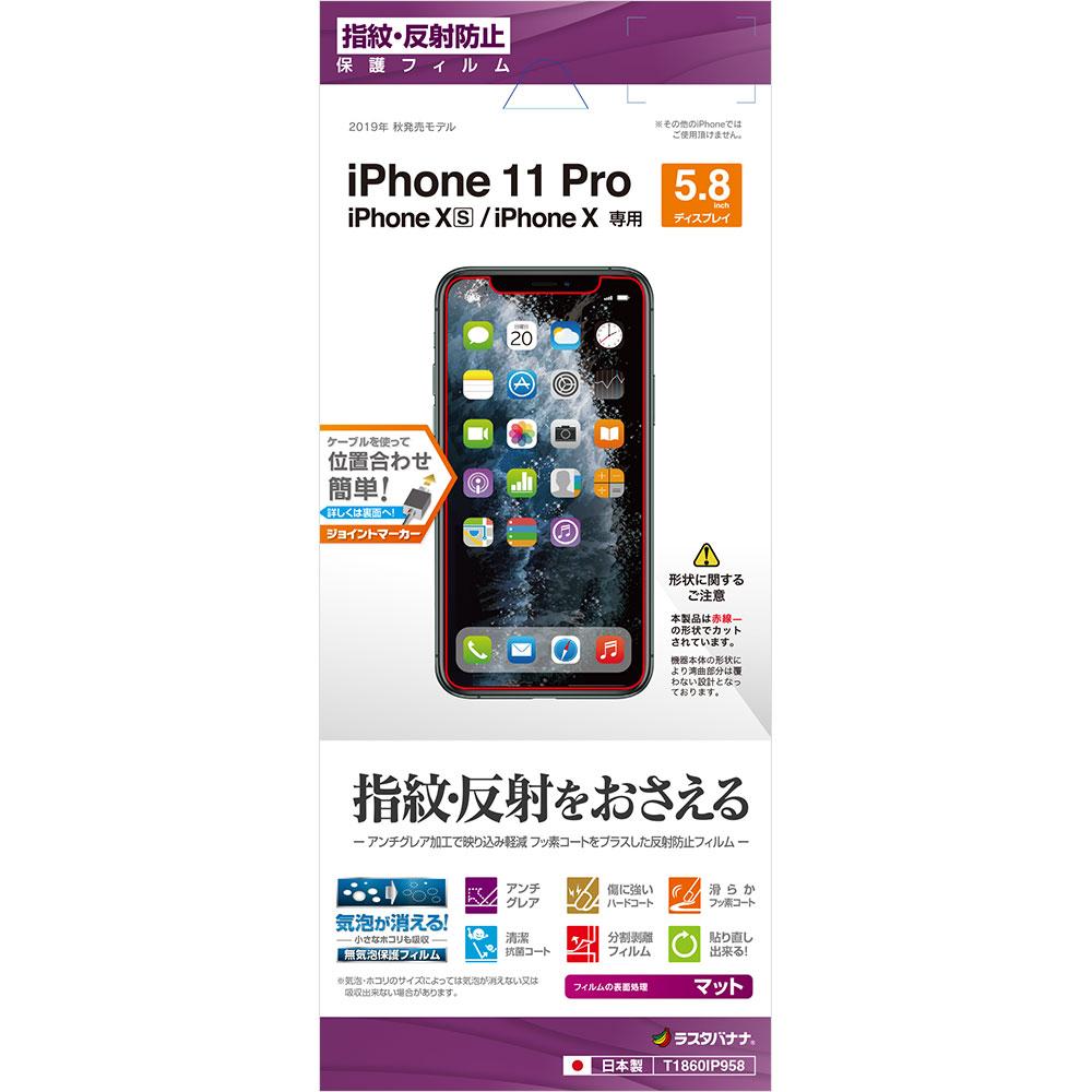 ラスタバナナ iPhone11 Pro/iPhone XS/iPhone X フィルム 平面保護 指紋・反射防止(アンチグレア) アイフォン 液晶保護フィルム T1860IP958