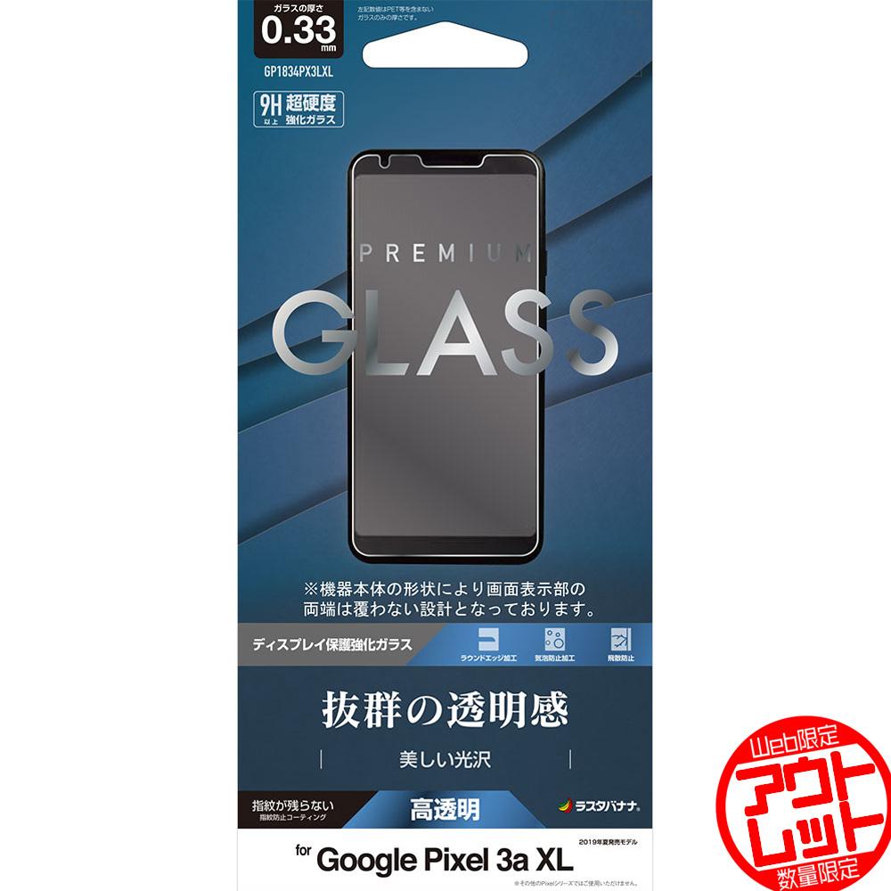 お宝市 ラスタバナナ Google Pixel 3a XL フィルム 平面保護 強化ガラス 0.33mm 高光沢 グーグル ピクセル 3a XL 液晶保護 GP1834PX3LXL