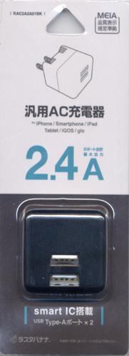訳あり アウトレット ラスタバナナ iPhone スマートフォン AC充電器 Smart IC搭載 2ポート USB Type-A 汎用 AC充電器 コンパクト 2.4A ブラック タイプA コンセント充電器 RAC2A2A01BK