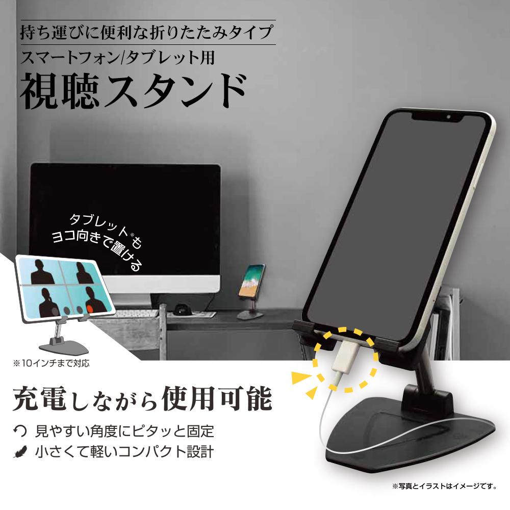 ラスタバナナ iPhone スマホ iPad タブレット用 折りたたみ式 視聴スタンド ホワイト 卓上スタンド ホルダー 持ち運びに便利 小さい 軽い コンパクト RSTAND01WH