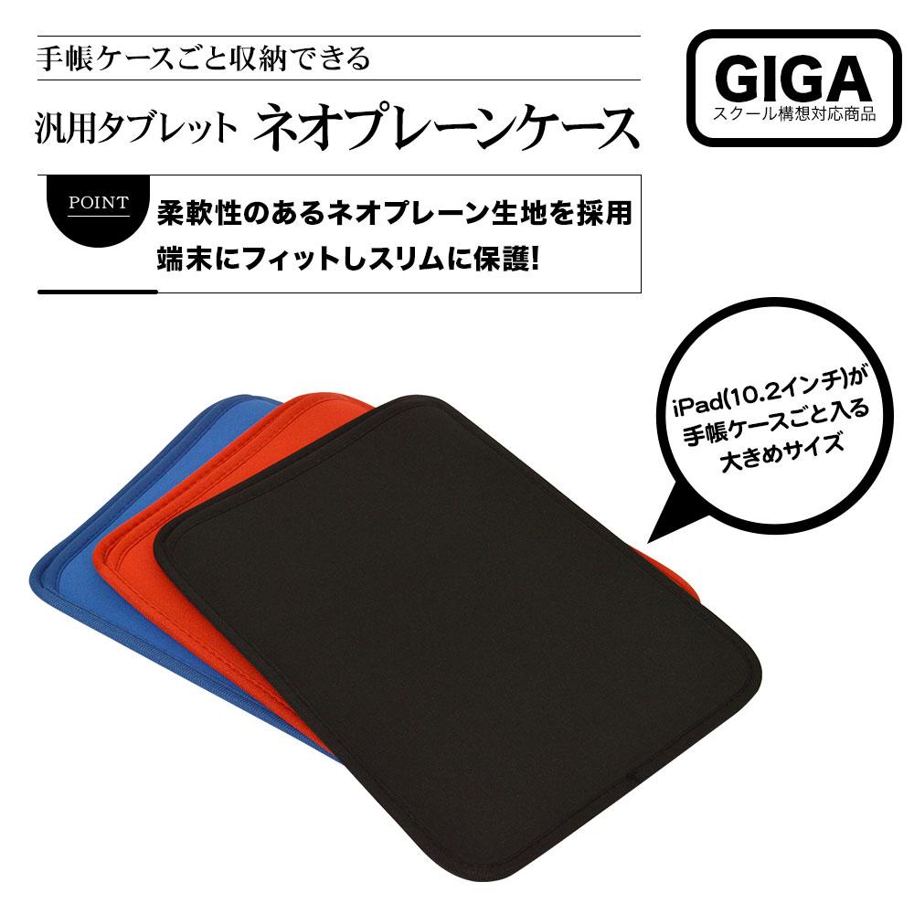 ラスタバナナ iPad 10.2インチ対応 タブレット汎用 ケース カバー ネオプレーン 衝撃吸収 手帳ケースごと収納できる GIGAスクール構想対応商品 ブルー タブレットケース RFRTA1001BL