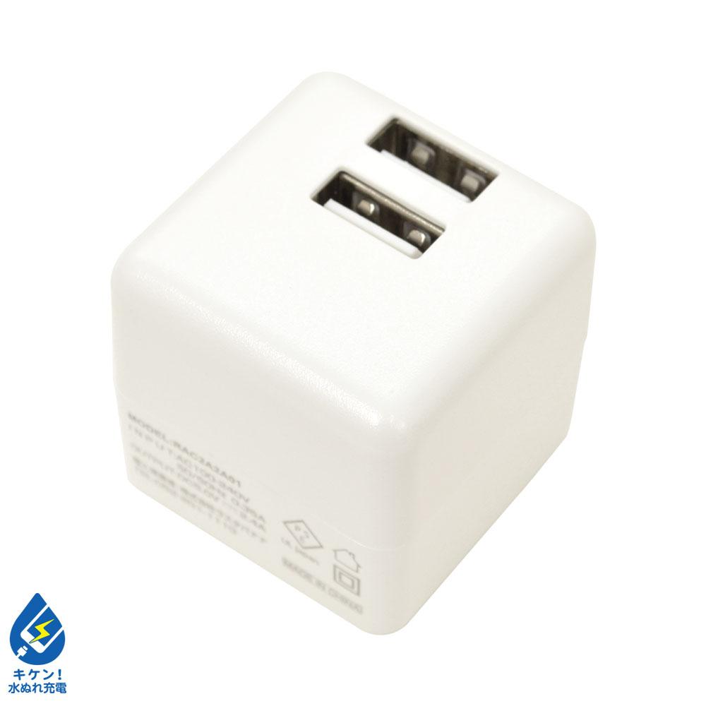 お宝市 ラスタバナナ iPhone スマートフォン AC充電器 Smart IC搭載 2ポート USB Type-A 汎用 AC充電器 コンパクト 2.4A ホワイト タイプA コンセント充電器 RAC2A2A01WH