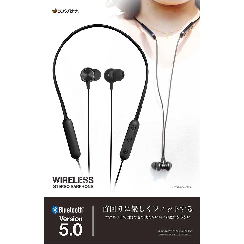 ラスタバナナ iPhone スマホ Bluetooth 5.0 ネックバンド型 ワイヤレス ステレオ イヤホン マイク ブルートゥース スイッチ付き 通話可能 ハンズフリー ブラック RBTESMS03BK