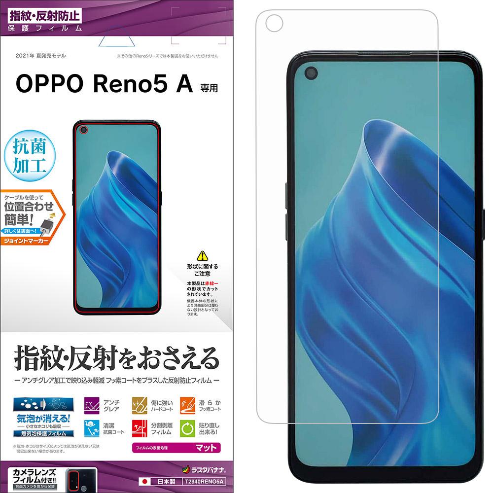 ラスタバナナ OPPO Reno5 A フィルム 平面保護 反射防止 アンチグレア 抗菌 オッポ リノ 液晶保護 T2940RENO5A