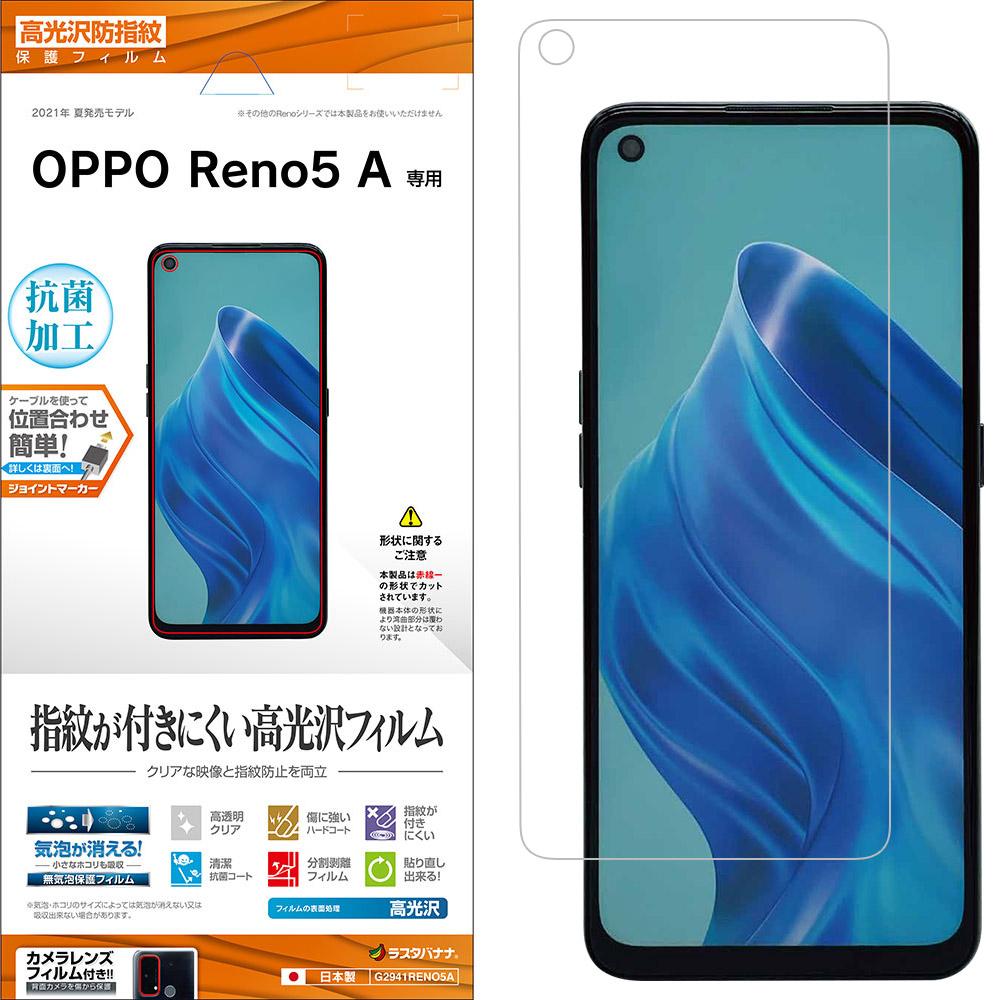 ラスタバナナ OPPO Reno5 A フィルム 平面保護 高光沢防指紋 抗菌 オッポ リノ 液晶保護 G2941RENO5A