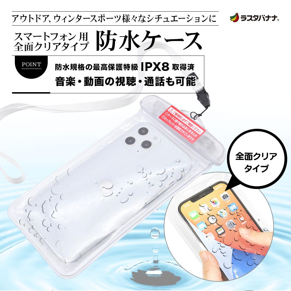 ラスタバナナ iPhone スマホ 防水ケース IPX8 ネックストラップ スマートフォン 6.5インチ対応 全面クリアタイプ 防水カバー 全透明 Lサイズ ホワイト 雨 海 プール 風呂 台所 キッチン アウトドア 登山 RFRWPL03WH