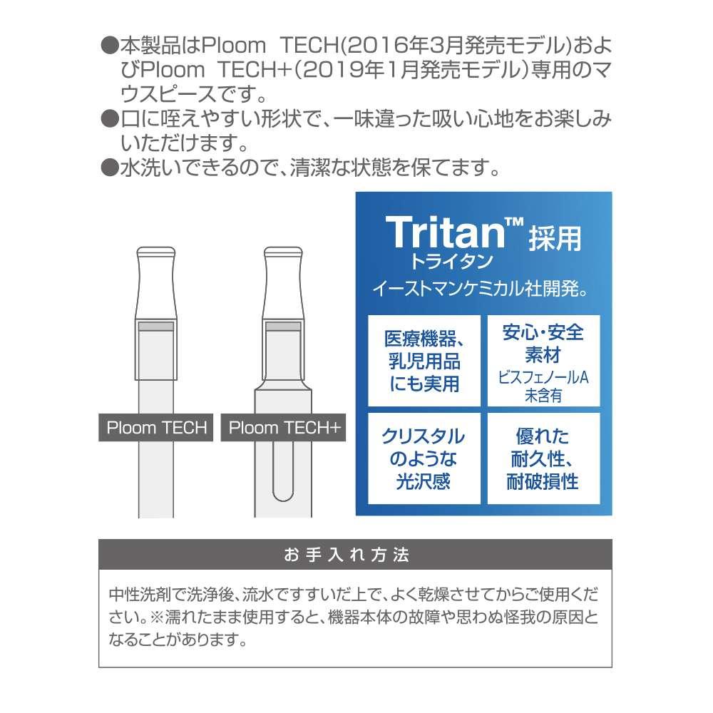 ラスタバナナ Ploom TECH+ Ploom TECH 電子タバコ トライタン マウスピース クリア プルームテック R1PLTMPCL