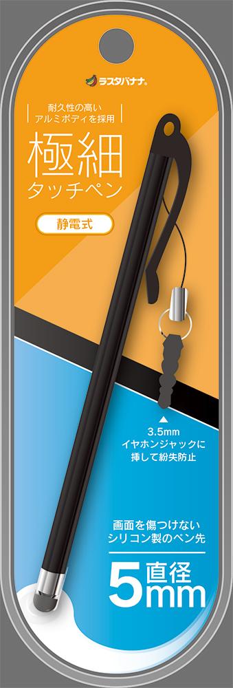 【まとめ買い】ラスタバナナ スマホ タブレット 静電式タッチペン slender 極細 ペン先シリコン スリム イヤホンジャックに挿して紛失防止 ブラック RTP04BK