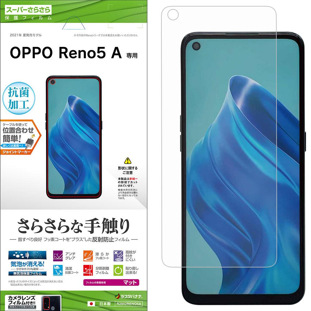 ラスタバナナ OPPO Reno5 A フィルム 平面保護 スーパーさらさら 反射防止 抗菌 オッポ リノ 液晶保護 R2942RENO5A