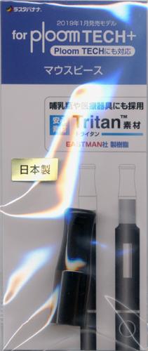 ラスタバナナ Ploom TECH+ Ploom TECH 電子タバコ トライタン マウスピース クリアブラック プルームテック R1PLTMPBK