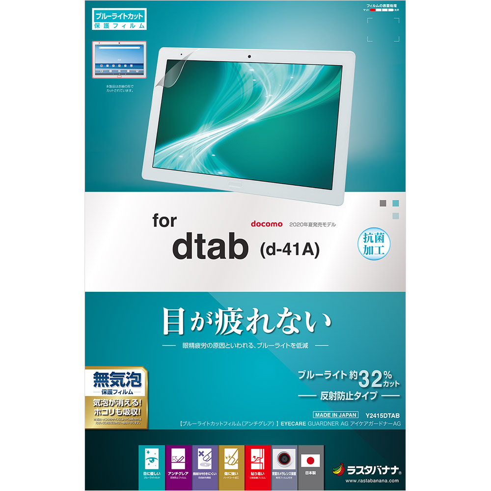 ラスタバナナ dtab d-41A フィルム 平面保護 ブルーライトカット 反射防止  抗菌 ディータブ 液晶保護 Y2415DTAB