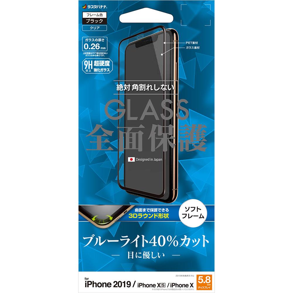 ラスタバナナ iPhone11 Pro/iPhone XS/iPhone X フィルム 全面保護 強化ガラス ブルーライトカット 3D曲面ソフトフレーム 角割れしない ブラック アイフォン 液晶保護フィルム SE1908IP958