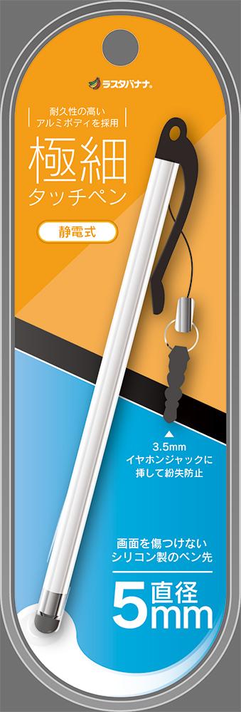 【まとめ買い】ラスタバナナ スマホ タブレット 静電式タッチペン slender 極細 ペン先シリコン スリム イヤホンジャックに挿して紛失防止 ホワイト RTP04WH