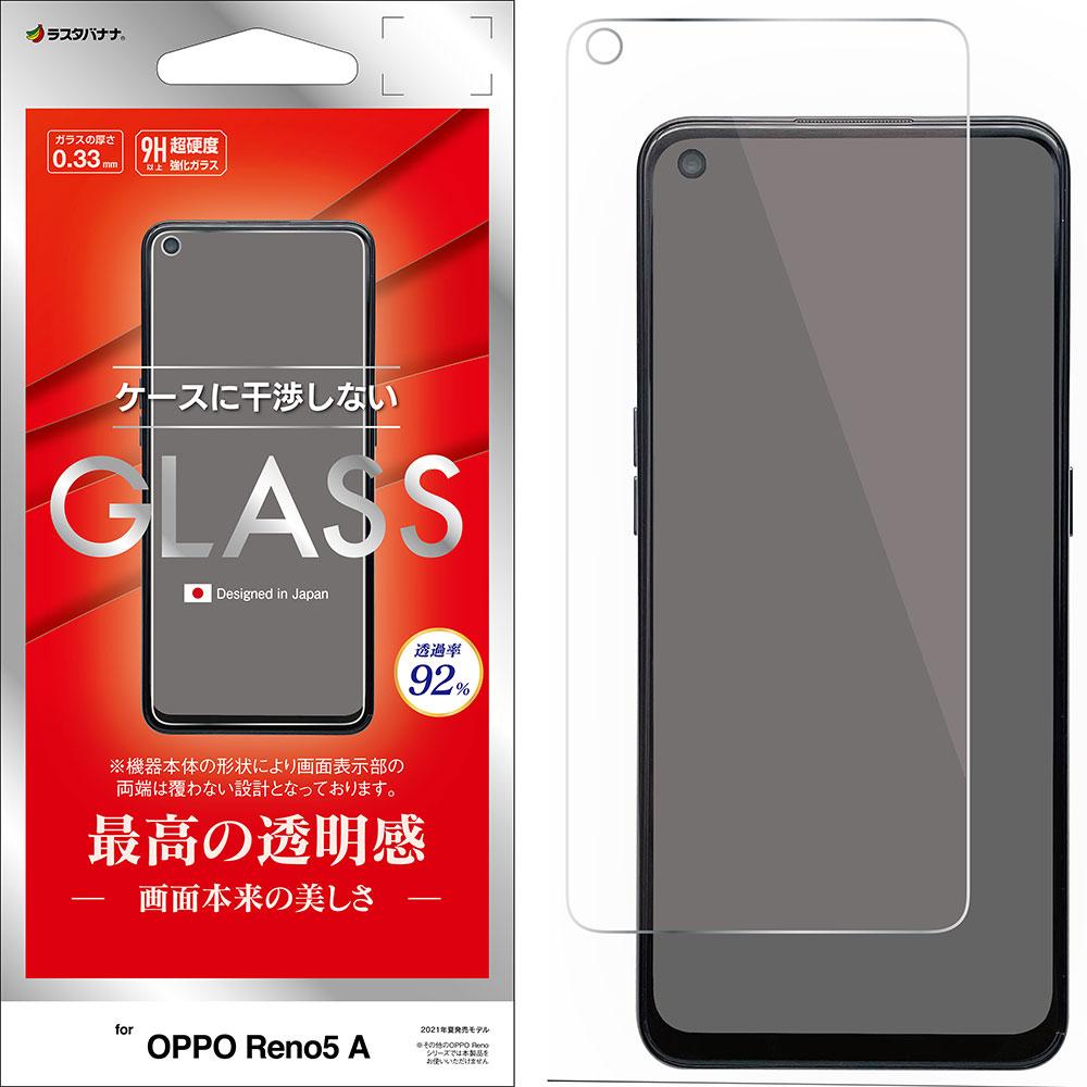 ラスタバナナ OPPO Reno5 A フィルム 平面保護 強化ガラス 0.33mm 高透明クリア 光沢タイプ ケースに干渉しない オッポ リノ 液晶保護 GP2945RENO5A