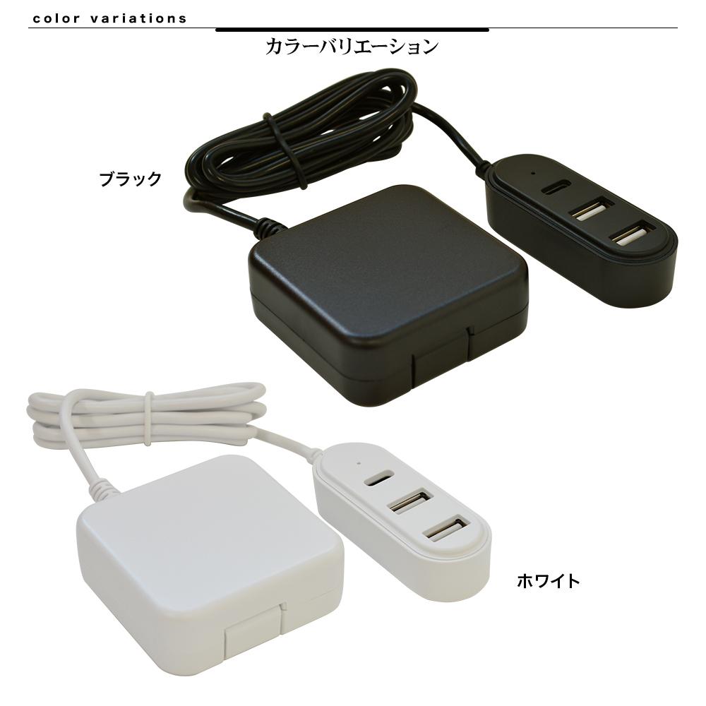 ラスタバナナ iPhone スマホ iPad タブレット対応 コンセントが遠くても届くUSB 充電用USBポート AC充電器 1.2m 3.4A USB-Aポート タイプC コンセント充電器 USB-A Type-C ブラック 3台同時充電 R12AC2A1C3A01BK
