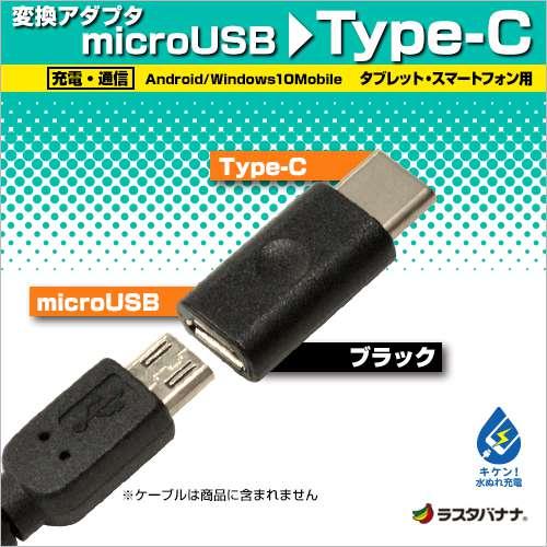 ラスタバナナ タブレット/スマートフォン用 Type-C 変換アダプタ microUSB ブラック タイプC マイクロUSB 充電 通信 変換 RBHE252