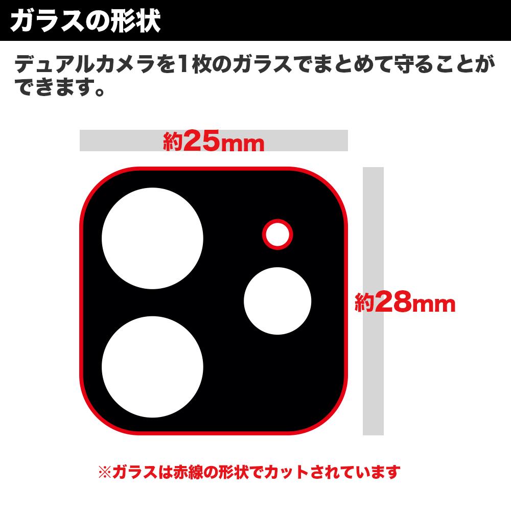 ラスタバナナ iPhone11 Pro iPhone11 Pro Max カメラレンズ保護ガラス フィルム 傷から守る メタルフレーム 高光沢 ブラック アイフォン カメラ保護 CR2254IP11PBK