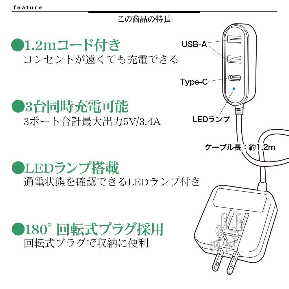 ラスタバナナ iPhone スマホ iPad タブレット対応 コンセントが遠くても届くUSB 充電用USBポート AC充電器 1.2m 3.4A USB-Aポート タイプC コンセント充電器 USB-A Type-C ホワイト 3台同時充電 R12AC2A1C3A01WH