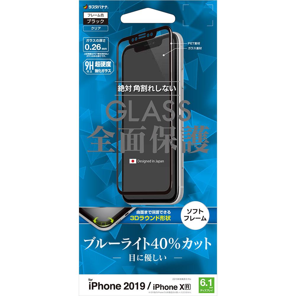 ラスタバナナ iPhone11/iPhone XR フィルム 全面保護 強化ガラス ブルーライトカット 3D曲面ソフトフレーム 角割れしない ブラック アイフォン 液晶保護フィルム SE1982IP961